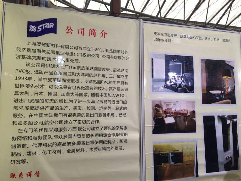 حضور چرمینه چوب استار در نمایشگاه شانگهای چین ۲۰۱۶